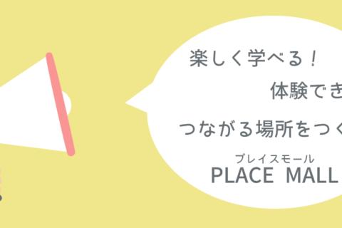 PLACE MALL(プレイスモール)