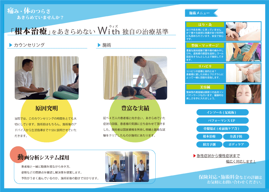 with総合治療院_裏